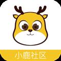 小鹿社区 V2.2.7 安卓版