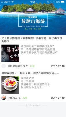 小鹿社区 V2.2.7 安卓版截图3