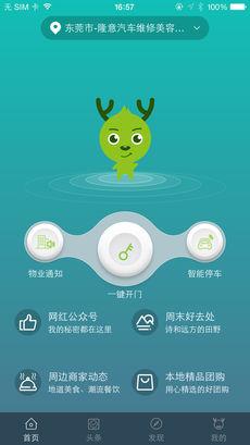 小鹿社区 V2.2.7 安卓版截图1