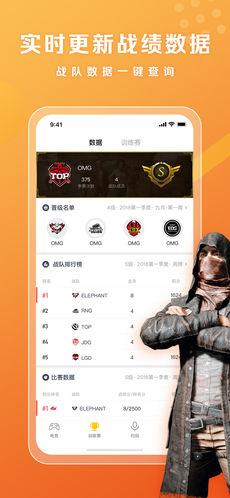 TiTi电竞 V4.0.2 安卓版截图1
