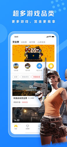 TiTi电竞 V4.0.2 安卓版截图4