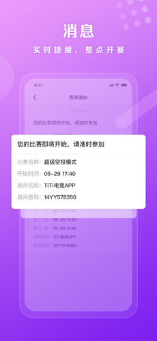 TiTi电竞 V4.0.2 安卓版截图3