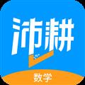沛耕数学 V2.0.4 iPhone版
