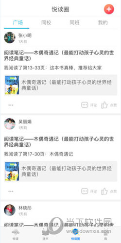 广州智慧阅读app