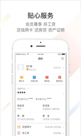 华信现金宝 V3.5.3 安卓版截图1