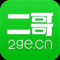 二哥购物指导 V1.0.92 安卓版