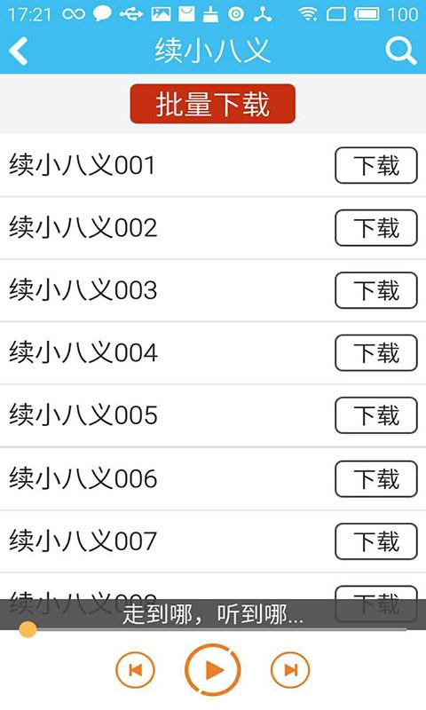 经典评书大全 V2.5.0 安卓版截图4