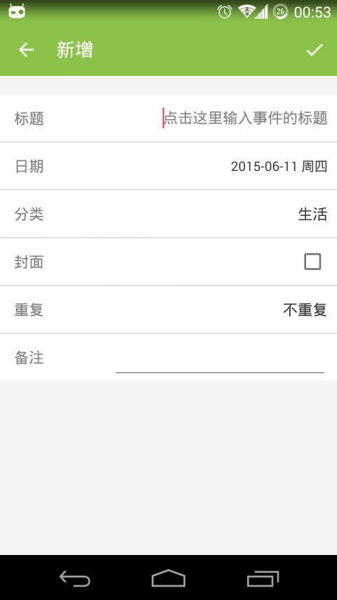 Days Matter(倒数日) V0.5.4 安卓VIP版截图1