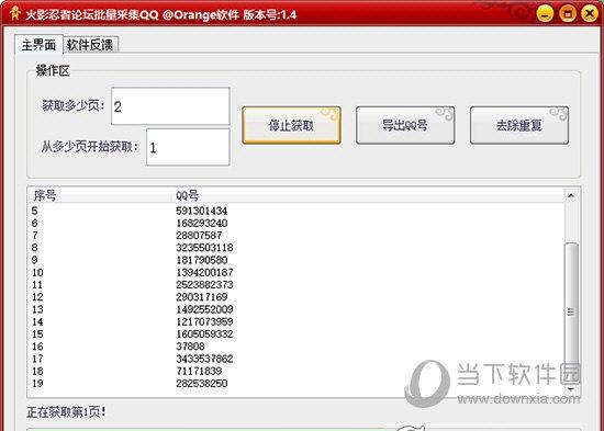 火影忍者论坛批量采集QQ