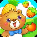 儿童游戏认水果 V2.9 安卓版