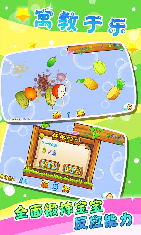 儿童游戏认水果 V2.9 安卓版截图1