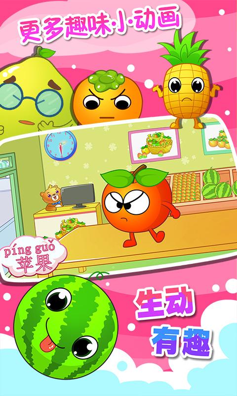 儿童游戏认水果 V2.9 安卓版截图3