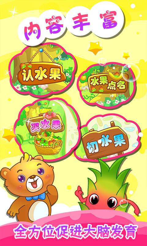 儿童游戏认水果 V2.9 安卓版截图2