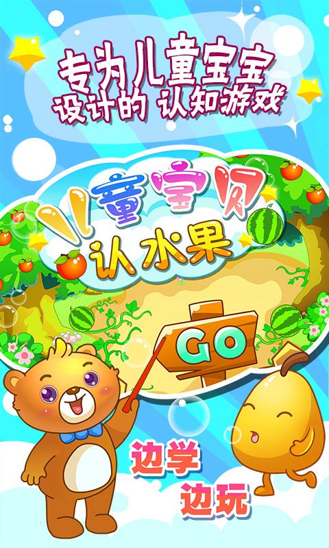 儿童游戏认水果 V2.9 安卓版截图4