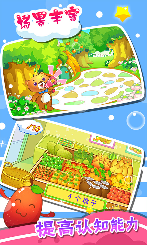 儿童游戏认水果 V2.9 安卓版截图5