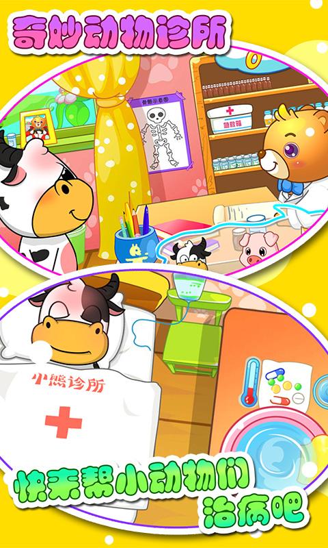 儿童游戏认动物 V2.9 安卓版截图1