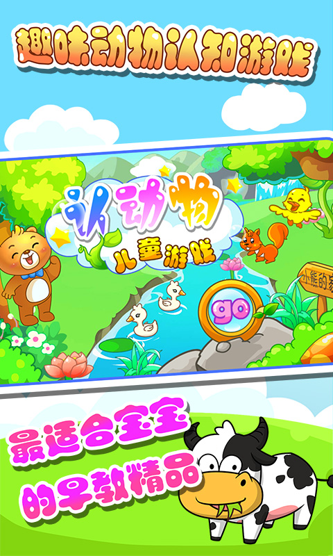 儿童游戏认动物 V2.9 安卓版截图2