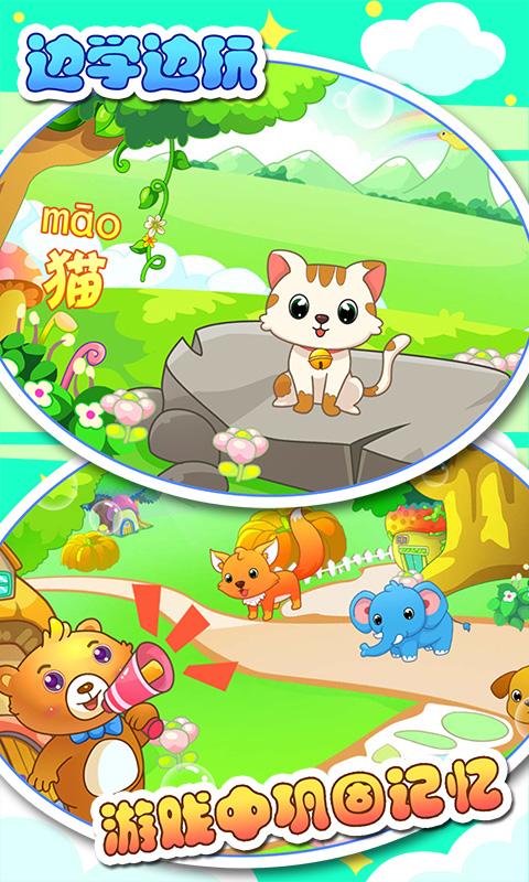 儿童游戏认动物 V2.9 安卓版截图5