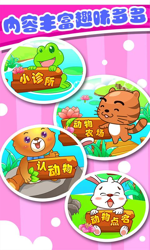 儿童游戏认动物 V2.9 安卓版截图4
