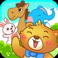 儿童游戏认动物 V2.9 安卓版