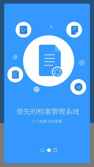 康爱365 V4.1.3 安卓版截图3