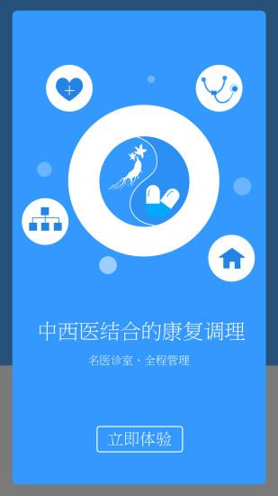 康爱365 V4.1.3 安卓版截图4
