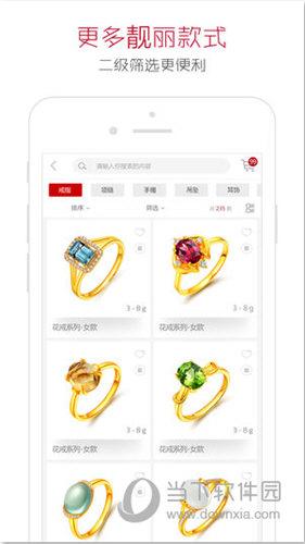 珠宝商iOS版