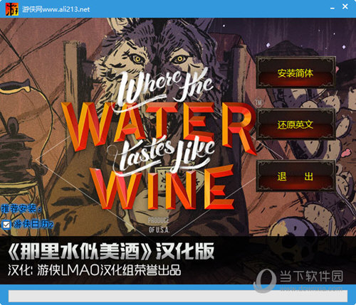 那里水似美酒汉化工具