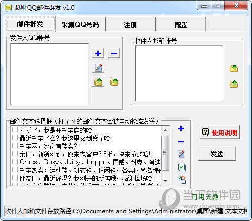 鑫财QQ邮件群发软件