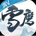 雪鹰领主传奇满V版 V1.4 安卓版
