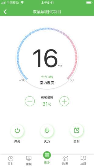 热能在线 V1.0 安卓版截图2