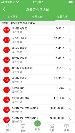热能在线 V1.0 安卓版截图5