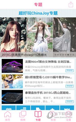 ChinaJoy展会指南APP