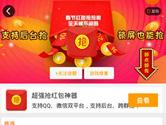 游戏蜂窝推出QQ微信抢红包神器 教你们挂机抢红包