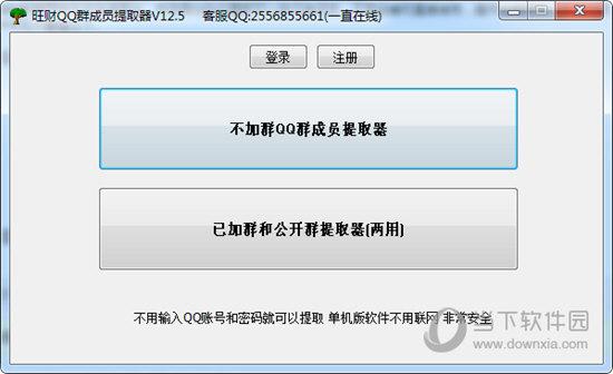 旺财QQ群成员提取器