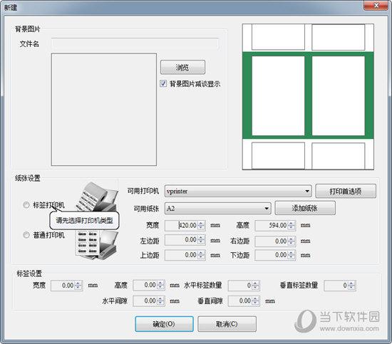 速印标签软件破解版