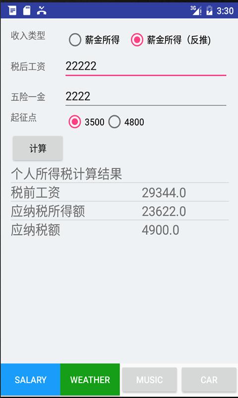 税后工资计算器 V2.2 安卓版截图2