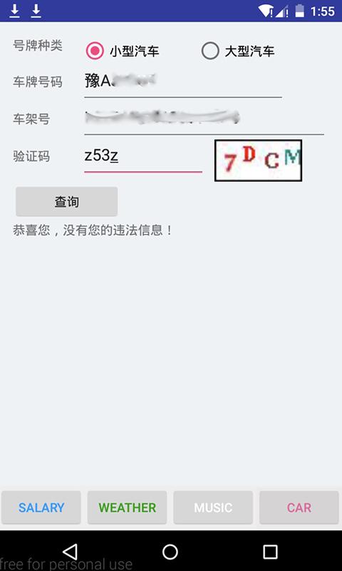 税后工资计算器 V2.2 安卓版截图1
