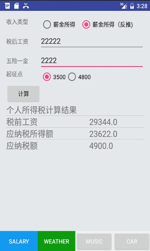 税后工资计算器 V2.2 安卓版截图4