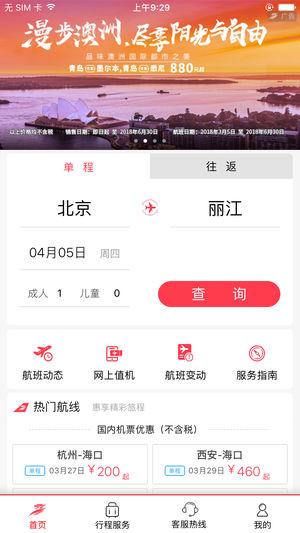 首都航空 V3.7.6 安卓版截图5