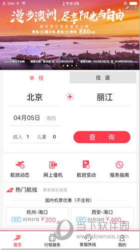 首都航空iOS版