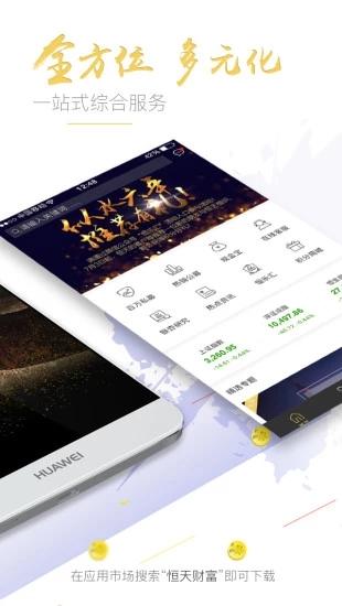 恒天财富 V3.6.3 安卓版截图2