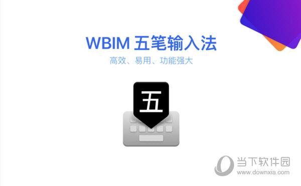 WBIM五笔输入法