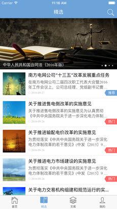 售电百事通 V1.0.52 安卓版截图3