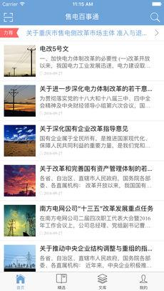 售电百事通 V1.0.52 安卓版截图2