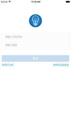 售电百事通 V1.0.52 安卓版截图1