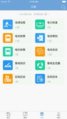 售电百事通 V1.0.52 安卓版截图4