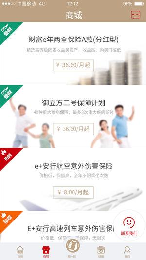 工银安盛 V1.8.8 安卓版截图1