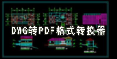 DWG转PDF格式转换器