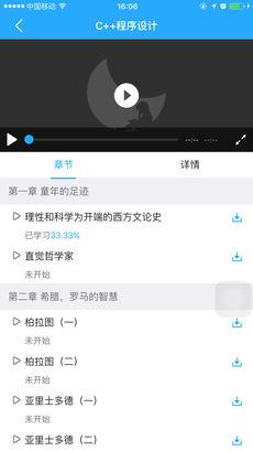文才学堂 V4.0.5 安卓版截图3